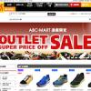 エービーシーマート(ABC-Mart)